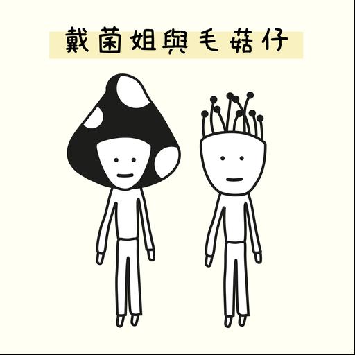 戴菌姐 profile avatar