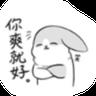 Rabbit-Yes/No/Dunno/Ok - Tray Sticker