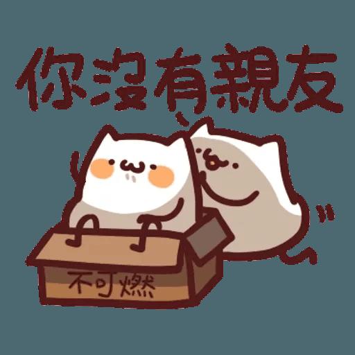 野生喵喵怪 - Sticker 3