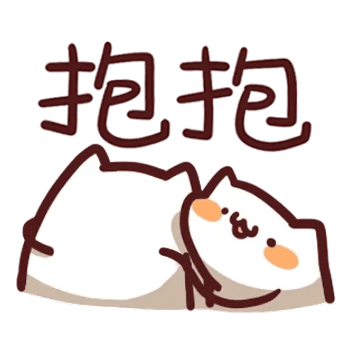 野生喵喵怪 - Sticker 8