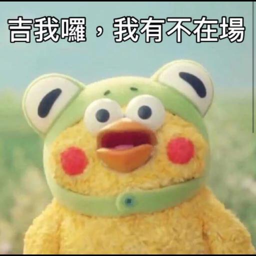 黃色小雞1 - Sticker 8