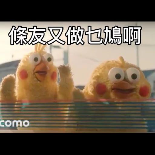 黃色小雞1 - Sticker 23