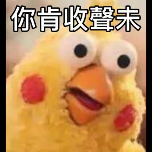 黃色小雞1 - Sticker 5