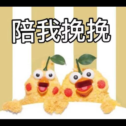 黃色小雞1 - Sticker 18