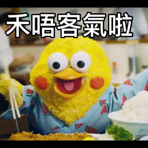 黃色小雞1 - Sticker 24