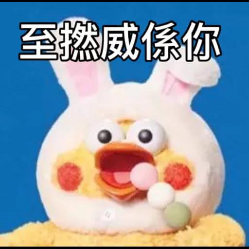黃色小雞1 - Sticker 16