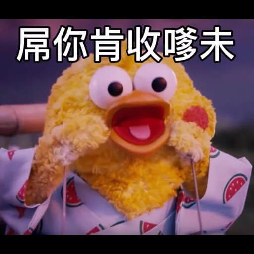 黃色小雞1 - Sticker 27