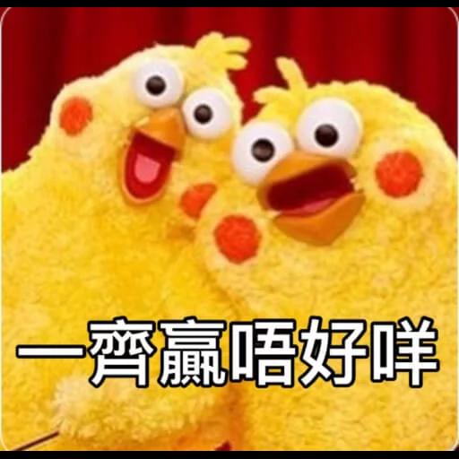 黃色小雞1 - Sticker 6