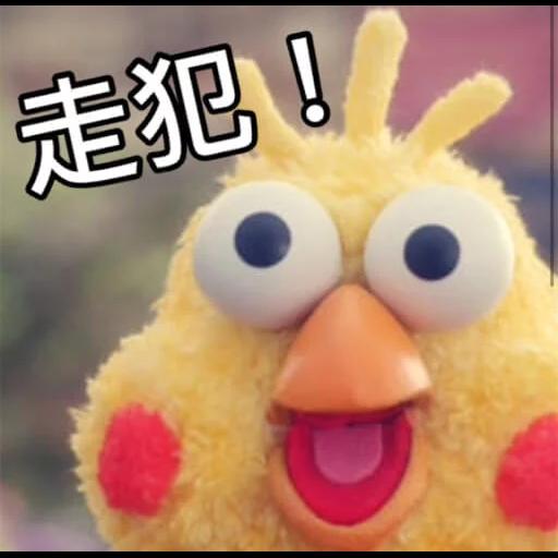 黃色小雞1 - Sticker 3