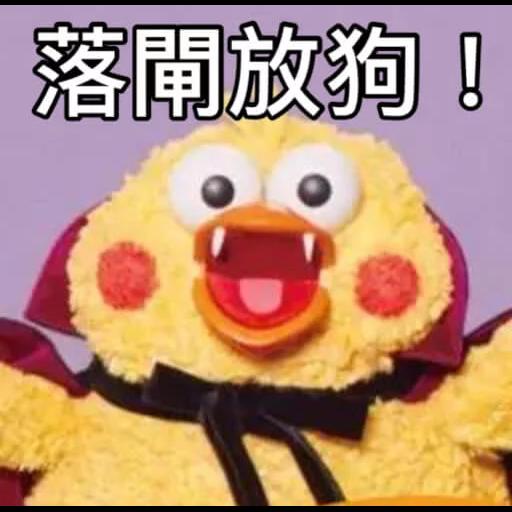黃色小雞1 - Sticker 11