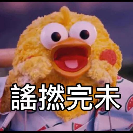 黃色小雞1 - Sticker 12