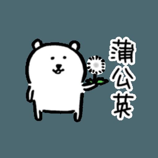 白熊7 - Sticker 7