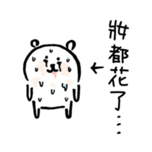 白熊7 - Sticker 29