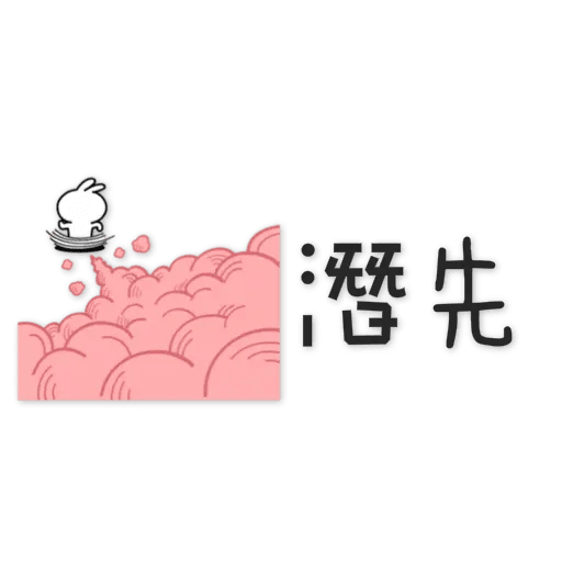 spoiled-rabbit Chinese - Sticker 5