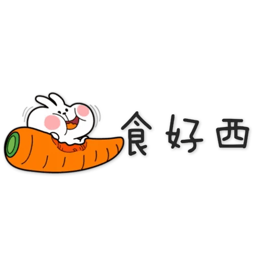 spoiled-rabbit Chinese - Sticker 26