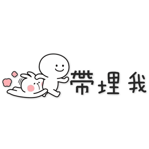 spoiled-rabbit Chinese - Sticker 22