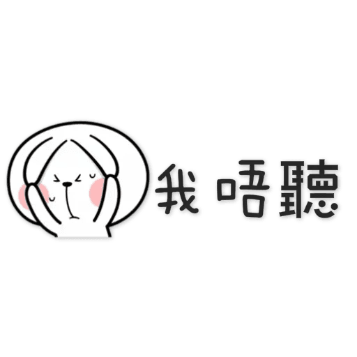 spoiled-rabbit Chinese - Sticker 29