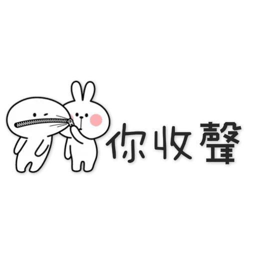 spoiled-rabbit Chinese - Sticker 20
