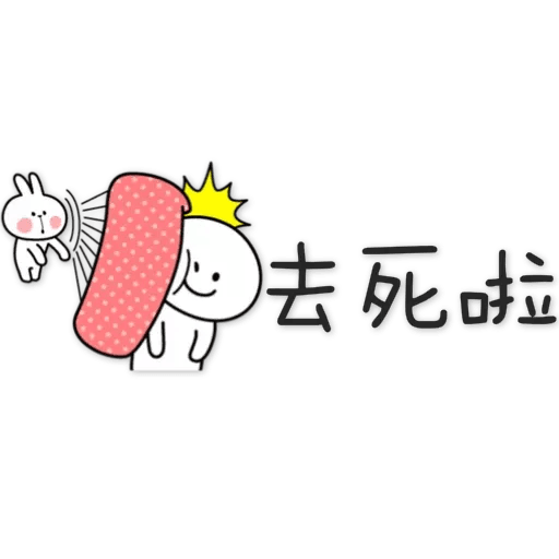 spoiled-rabbit Chinese - Sticker 7