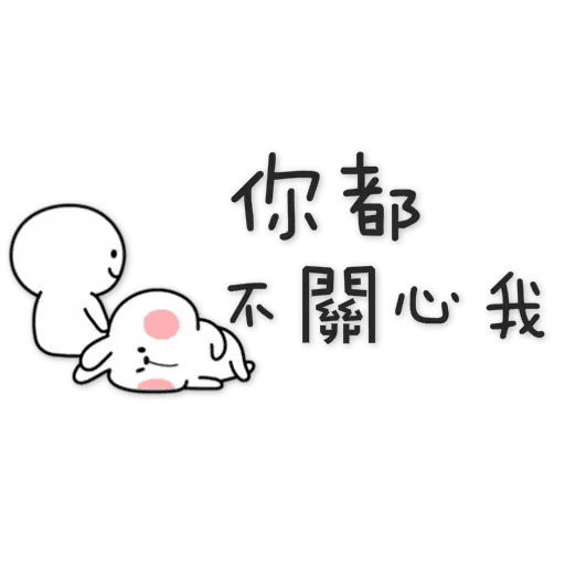 spoiled-rabbit Chinese - Sticker 16