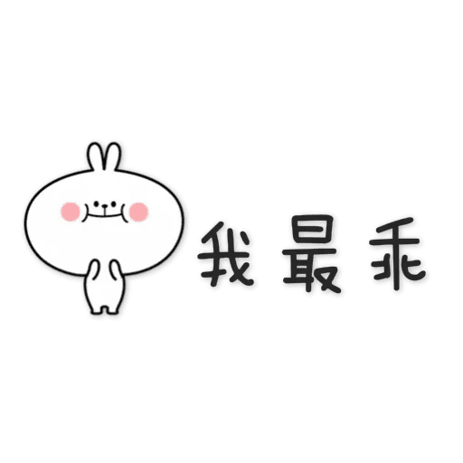 spoiled-rabbit Chinese - Sticker 10