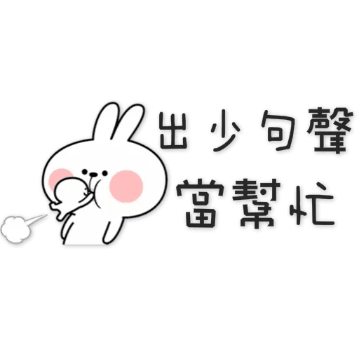 spoiled-rabbit Chinese - Sticker 30