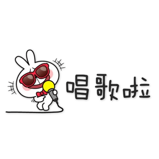 spoiled-rabbit Chinese - Sticker 24