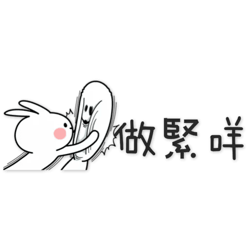 spoiled-rabbit Chinese - Sticker 19