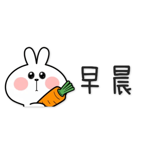 spoiled-rabbit Chinese - Tray Sticker