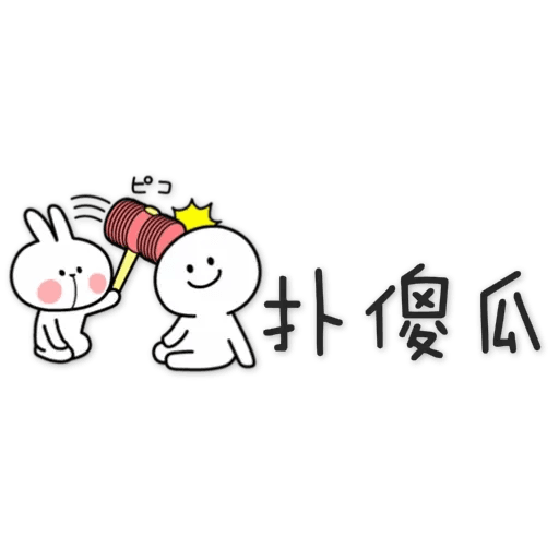spoiled-rabbit Chinese - Sticker 11