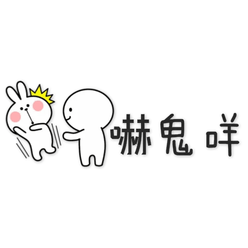 spoiled-rabbit Chinese - Sticker 12