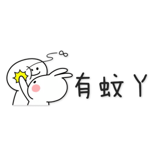 spoiled-rabbit Chinese - Sticker 23