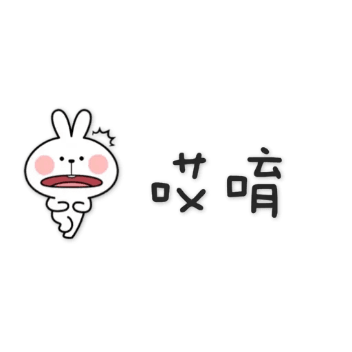 spoiled-rabbit Chinese - Sticker 14