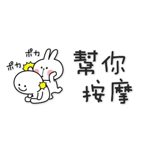 spoiled-rabbit Chinese - Sticker 8