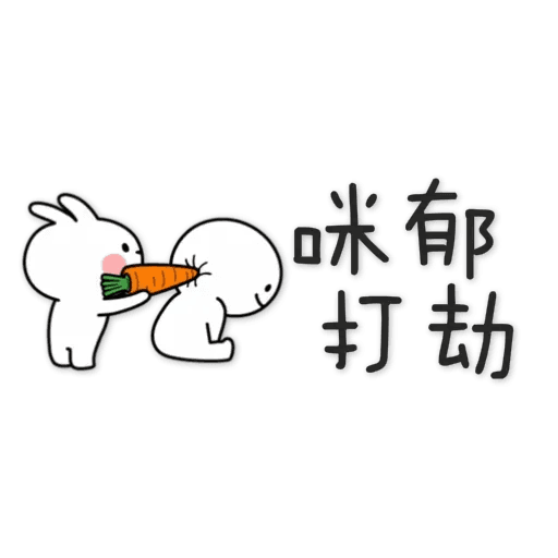 spoiled-rabbit Chinese - Sticker 21