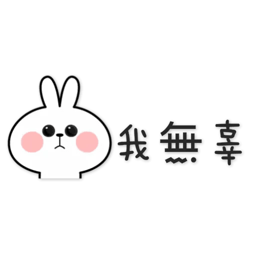 spoiled-rabbit Chinese - Sticker 28