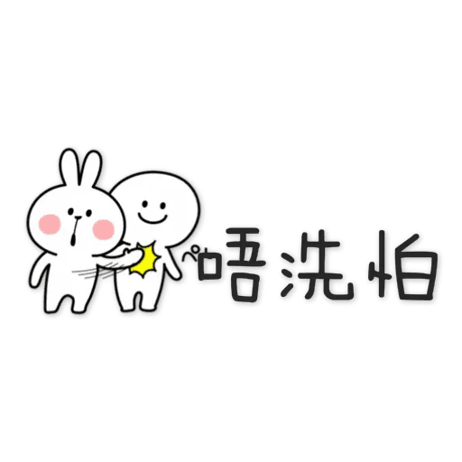spoiled-rabbit Chinese - Sticker 9