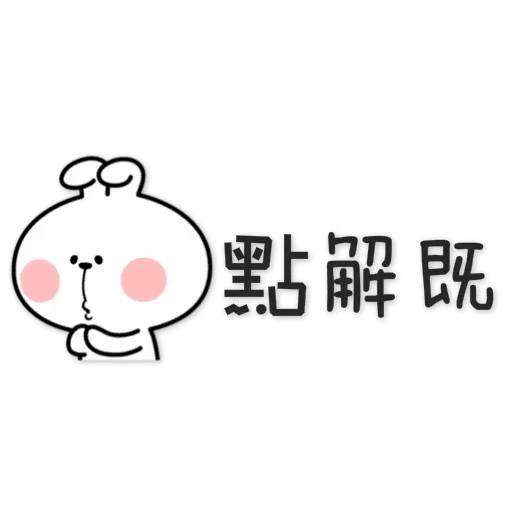 spoiled-rabbit Chinese - Sticker 27