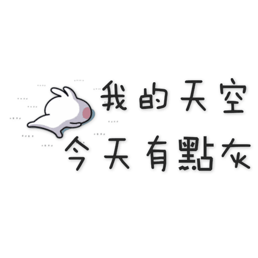 spoiled-rabbit Chinese - Sticker 17