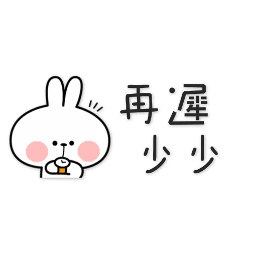 spoiled-rabbit Chinese - Sticker 3