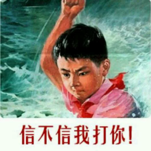 Chinese meme 11 - Sticker 15