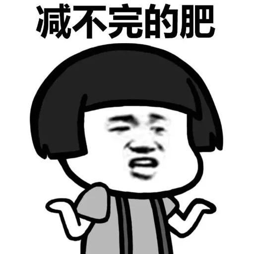 Chinese meme 11 - Sticker 26