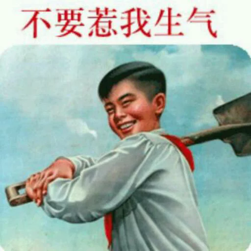 Chinese meme 11 - Sticker 14