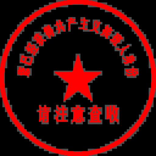 Chinese meme 11 - Sticker 11