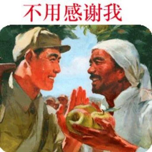 Chinese meme 11 - Sticker 19