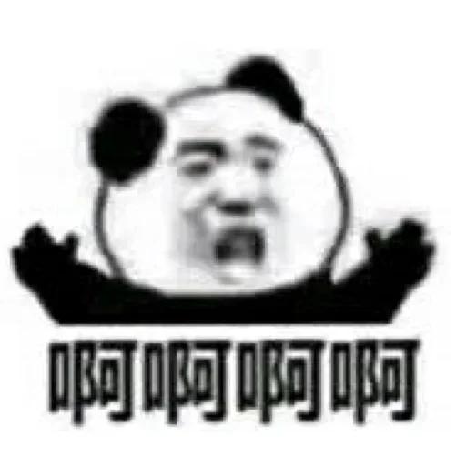 Chinese meme 11 - Sticker 7