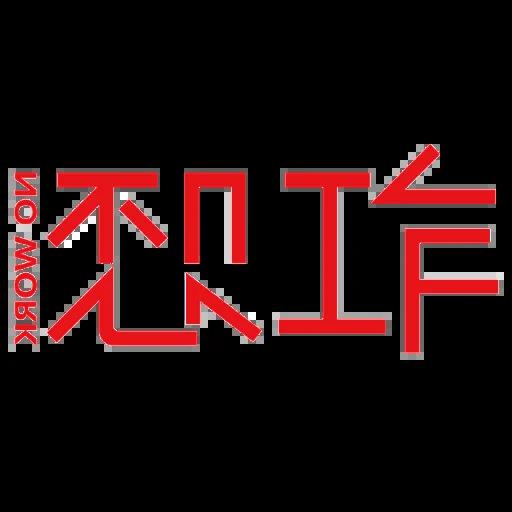 Chinese meme 11 - Sticker 8