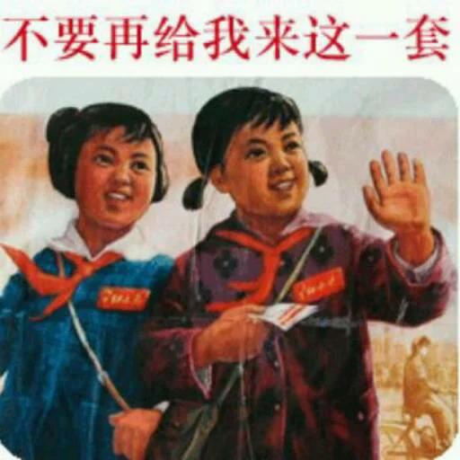 Chinese meme 11 - Sticker 17
