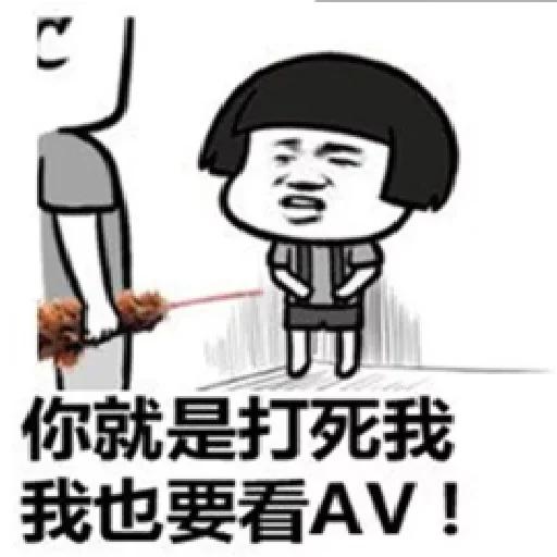 Chinese meme 11 - Sticker 9