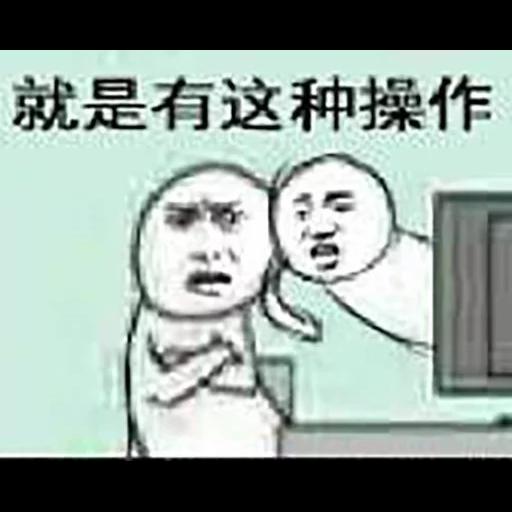 Chinese meme 11 - Sticker 13